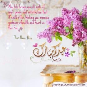 Eid Flower Vase