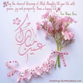 Eid Pink flower