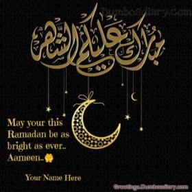 Ramadan golden moon cover