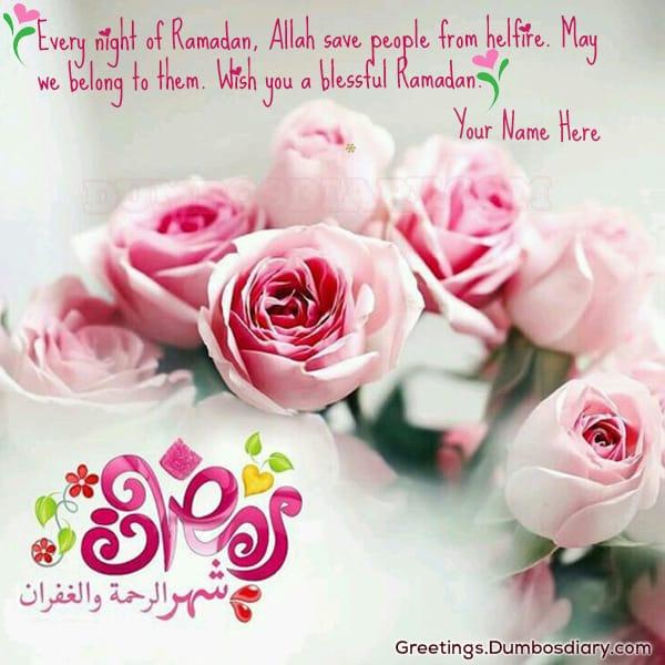 Ramadan pink roses cover